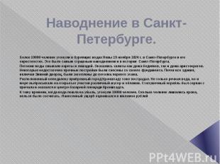 Наводнение в Санкт-Петербурге. Более 10000 человек утонули в бурлящих водах Невы