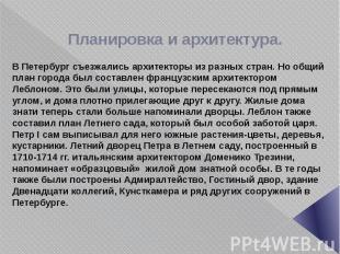 Планировка и архитектура. В Петербург съезжались архитекторы из разных стран. Но
