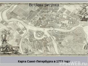 Карта Санкт-Петербурга в 1753 году
