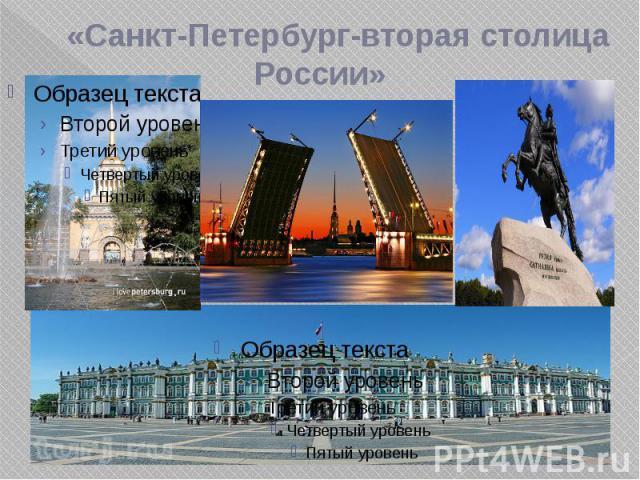 «Санкт-Петербург-вторая столица России»