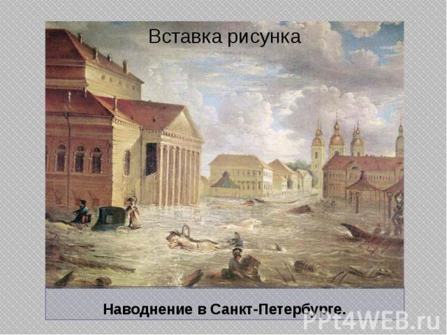 Наводнение в Санкт-Петербурге.