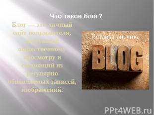 Что такое блог? Блог — это личный сайт пользователя, доступный общественному про