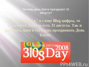 """Почему день блога празднуют 31 августа? Если """"увидеть"""" в слове Blog ци"""