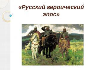 «Русский героический эпос»