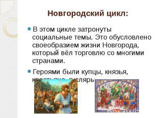 Новгородский цикл: В этом цикле затронуты социальные темы. Это обусловлено своео