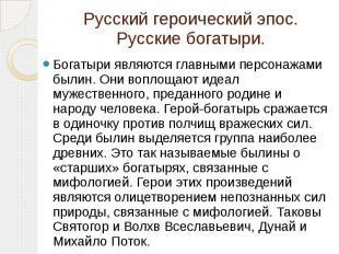 Русский героический эпос. Русские богатыри. Богатыри являются главными персонажа