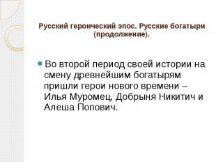 Русский героический эпос. Русские богатыри (продолжение). Во второй период своей