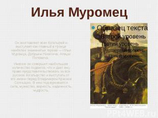 Илья Муромец Он возглавляет всех богатырей и выступает как главный в троице наиб