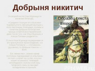 Добрыня никитич Он второй после Илья Муромца по значению богатырь. «Средняя» поз