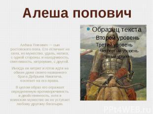 Алеша попович Алёша Попович — сын ростовского попа. Его отличает не сила, но муж
