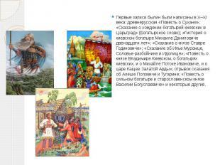 Первые записи былин были написаны в X–XI века: древнерусская «Повесть о Сухане»;