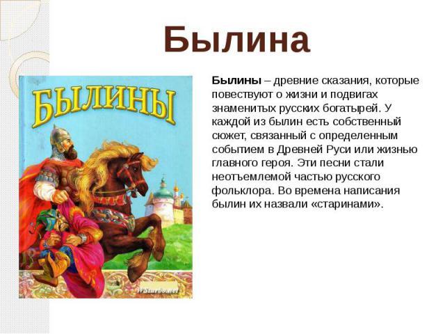 Былина Былины – древние сказания, которые повествуют о жизни и подвигах знаменитых русских богатырей. У каждой из былин есть собственный сюжет, связанный с определенным событием в Древней Руси или жизнью главного героя. Эти песни стали неотъемлемой …