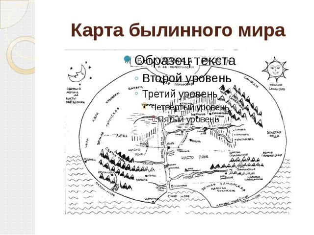 Карта былинного мира