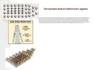 Построение войска Ливонского ордена А построение войска Ливонского ордена выгляд
