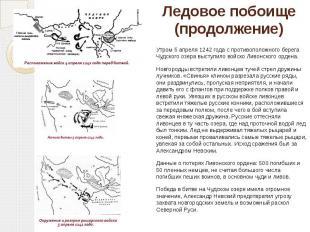 Ледовое побоище (продолжение) Утром 5 апреля 1242 года с противоположного берега