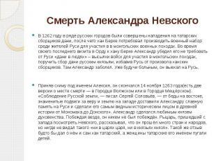 Смерть Александра Невского В 1262 году в ряде русских городов были совершены нап