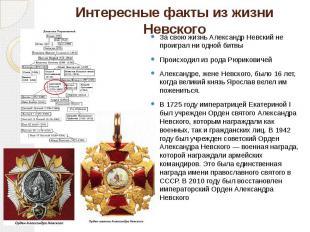 Интересные факты из жизни Невского За свою жизнь Александр Невский не проиграл н