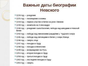 Важные даты биографии Невского 1220 год — рождение 1225 год — посвящение в воины