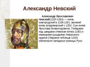 Александр Невский Александр Ярославович Невский(1220-1263) — князь новгородский