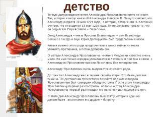 детство Точную дату рождения князя Александра Ярославовича никто не знает. Так,
