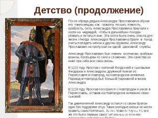 Детство (продолжение) После обряда дядька Александра Ярославовича обучал его так