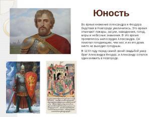 Юность Во время княжения Александра и Феодора бедствия в Новгороде увеличились.