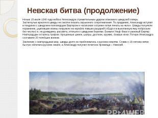 Невская битва (продолжение) Ночью 15 июля 1240 года войско Александра стремитель