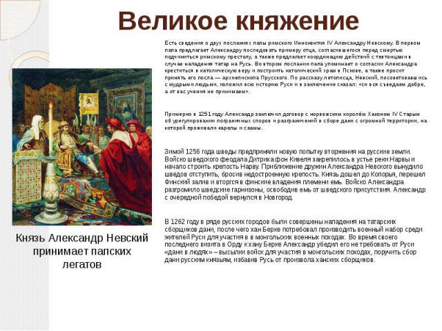 Великое княжение Есть сведения о двух посланиях папы римского Иннокентия IV Александру Невскому. В первом папа предлагает Александру последовать примеру отца, согласившегося перед смертью подчиниться римскому престолу, а также предлагает координацию…