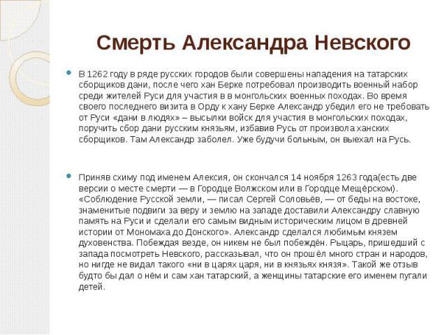 Смерть Александра Невского В 1262 году в ряде русских городов были совершены нападения на татарских сборщиков дани, после чего хан Берке потребовал производить военный набор среди жителей Руси для участия в в монгольских военных походах. Во время св…