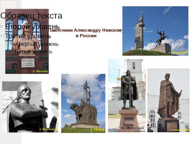 Памятники Александру Невскому в России