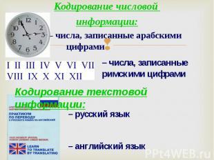 Кодирование числовой Кодирование числовой информации: – числа, записанные арабск