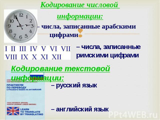 Кодирование числовой Кодирование числовой информации: – числа, записанные арабскими цифрами