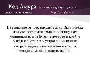 Код Амура: взломай сердце и разум любого мужчины http://i-boginya.ruНе зависимо