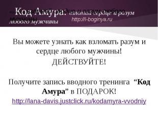 Код Амура: взломай сердце и разум любого мужчиныВы можете узнать как взломать ра