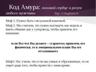 Код Амура: взломай сердце и разум любого мужчины http://i-boginya.ruМиф 1: Нужно