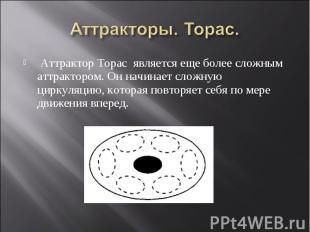 Аттрактор Торас является еще более сложным аттрактором. Он начинает сложную цирк