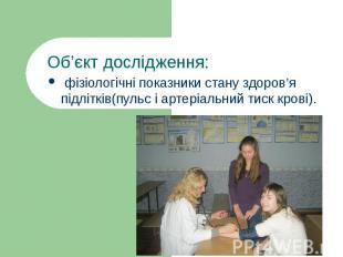 фізіологічні показники стану здоров'я підлітків(пульс і артеріальний тиск крові)