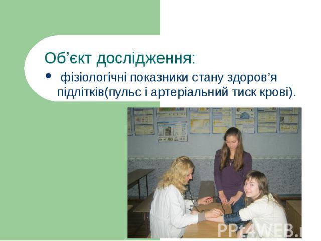 фізіологічні показники стану здоров'я підлітків(пульс і артеріальний тиск крові). фізіологічні показники стану здоров'я підлітків(пульс і артеріальний тиск крові).