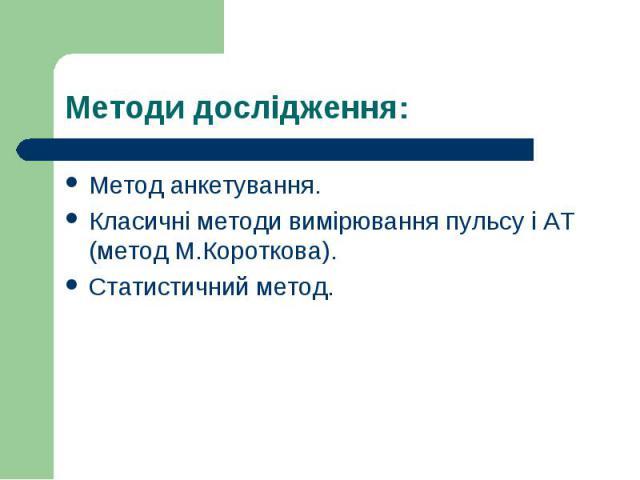 Метод анкетування. Метод анкетування. Класичні методи вимірювання пульсу і АТ (метод М.Короткова). Статистичний метод.