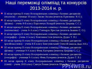 ІІ місце призер ІІ етапу Всеукраїнських олімпіад з базових дисциплін (екологія)