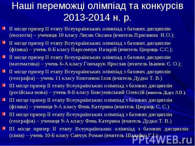 ІІ місце призер ІІ етапу Всеукраїнських олімпіад з базових дисциплін (екологія) – учениця 10 класу Лисик Оксана (вчитель Присяжна Н.О.); ІІ місце призер ІІ етапу Всеукраїнських олімпіад з базових дисциплін (екологія) – учениця 10 класу Лисик Оксана …