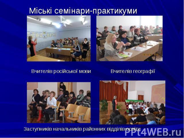 Міські семінари-практикуми Міські семінари-практикуми