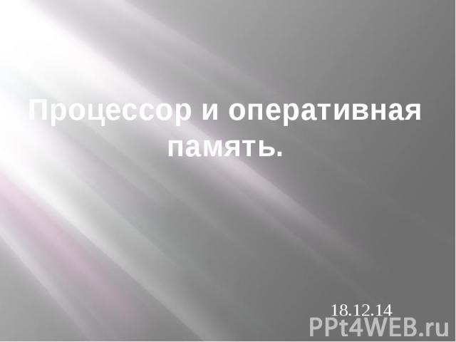 Процессор и оперативная память. 18.12.14