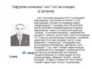 Хирургия саласына үлес қосқан отандық дәрігерлер А.Н. Сызганов атындагы FXO -та