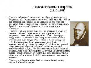 Николай Иванович Пирогов (1810-1881) Пирогов алғаш рет әлемде маскалы түрде эфир