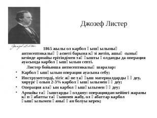 Джозеф Листер 1865 жылы ол карбол қышқылының антисептикалық қасиеті барына көзі