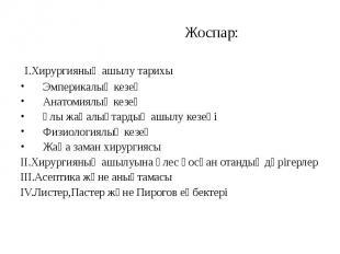 Жоспар: I.Хирургияның ашылу тарихы Эмперикалық кезең Анатомиялық кезең Ұлы жаңал