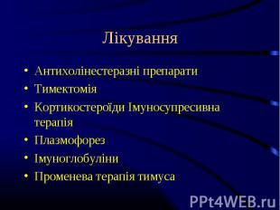 Антихолінестеразні препарати Антихолінестеразні препарати Tимектомія Кортикостер