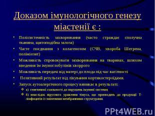 Полісистемність захворювання (часто страждає сполучна тканина, щитоподібна залоз