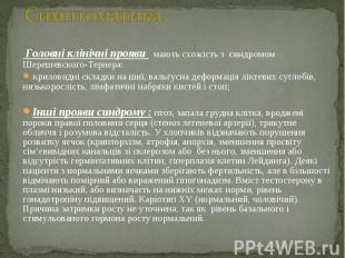 Головні клінічні прояви мають схожість з синдромом Шерешевского-Тернера: Г